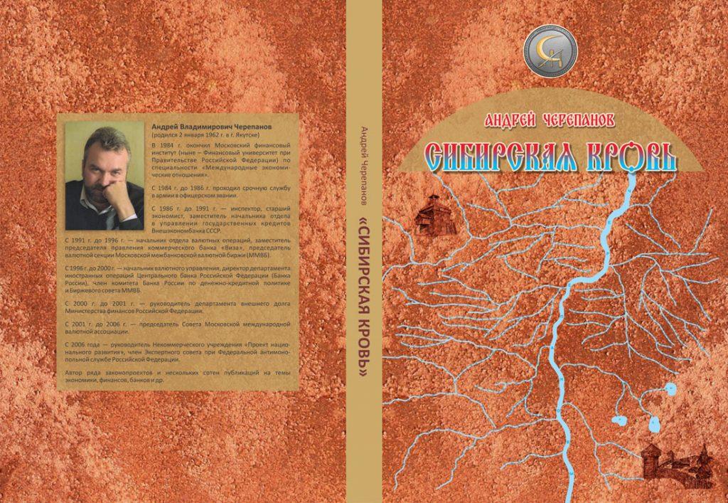 Сибирская кровь. Книга Андрея Черепанова