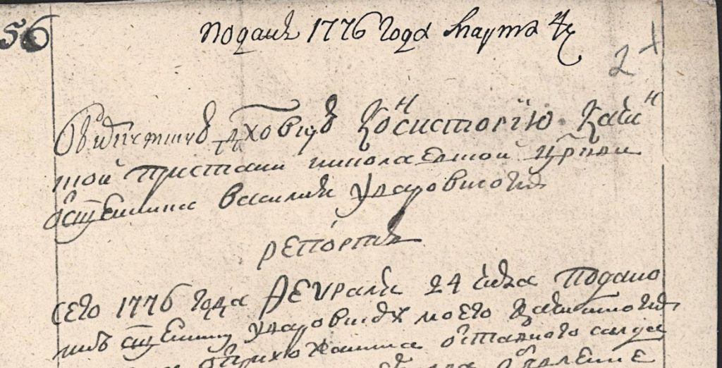 самый ранний из сохранившихся документов по Качугской церкви