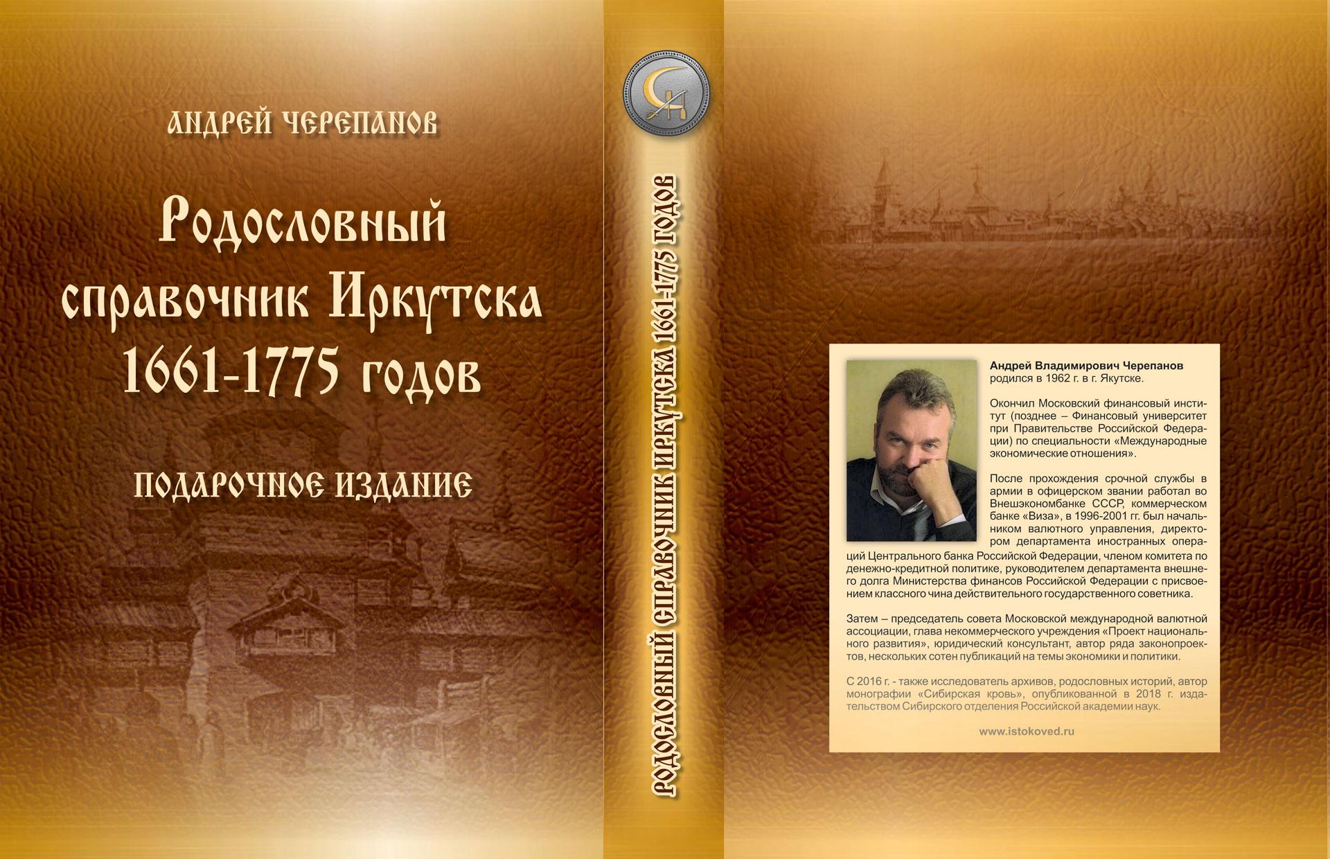 Родословный справочник Иркутска 1661-1775 годов.