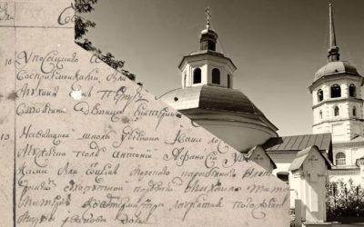 О родословных корнях А.И. Лосева — выдающегося архитектора Иркутской губернии, землемера, краеведа и картографа